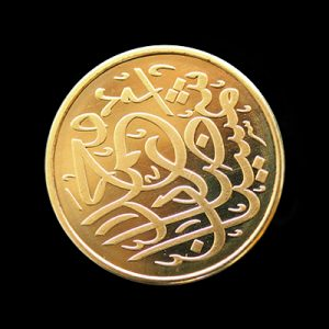 Shamsian Art Commemorative Coin - 24mm gold plated commemorative coin with Shamsian Signature - Medals UK